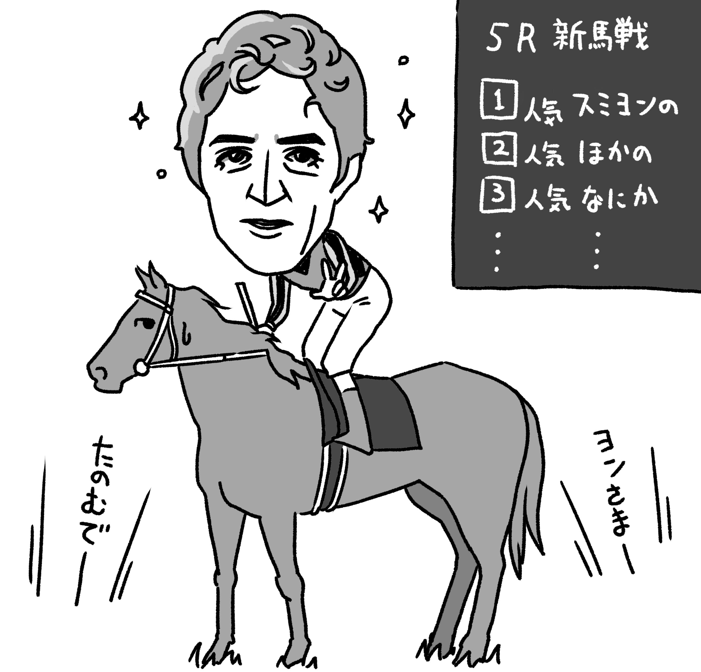 【仕事】やっぱり儲かる外国人騎手の挿絵を描きました